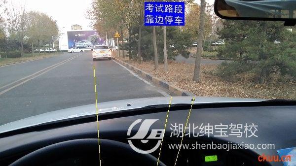 武汉科目三大路考靠边停车的注意事项